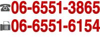 tel.06-6551-3865